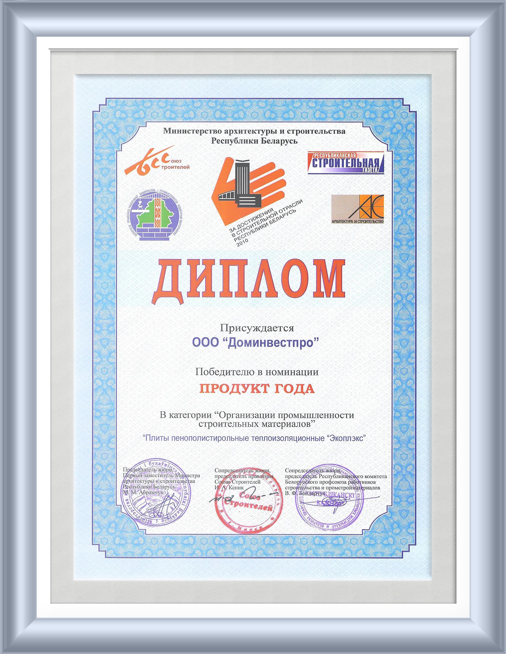Диплом Доминвестпро - Пенопласт
